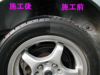 タイヤワックス塗布