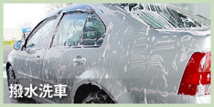 超速撥水洗車(非会員対象・期間限定)