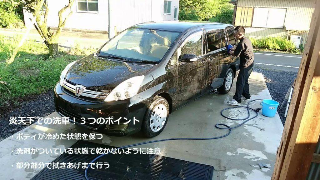 洗車でやってはいけない事