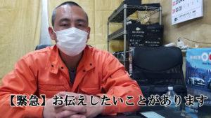 【緊急配信】志村けんさん逝去!一報からコロナ対策の甘さを反省しております