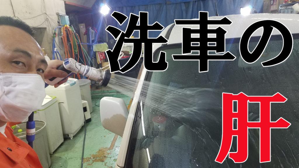 洗車の盲点!泡は○○させれば綺麗になる